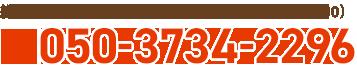 050-3734-2296