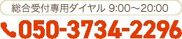 総合受付専用ダイヤル 09:00-20:00 050-3734-2296