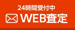 24時間受付中無料WEB査定相談