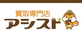 リサイクルショップ買取 東京 神奈川の出張買取はアシスト