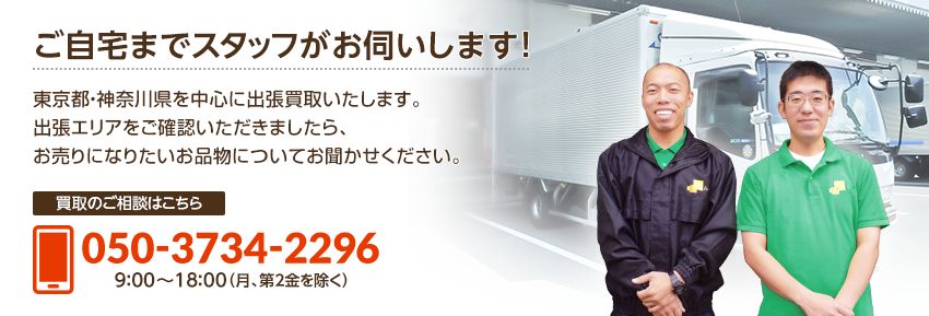 ご自宅までスタッフがお伺いします!東京都・神奈川県を中心に出張買取いたします。出張エリアをご確認いただきましたら、お売りになりたいお品物についてお聞かせください。