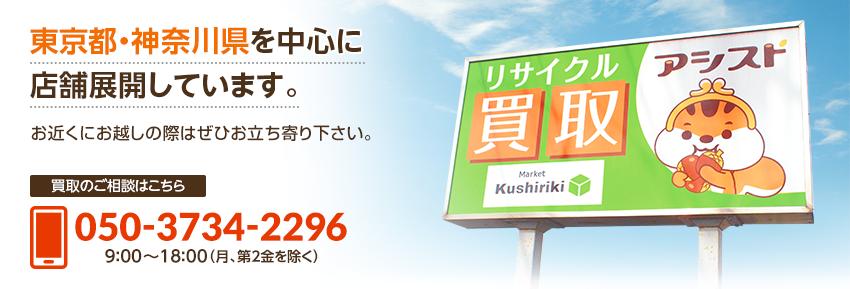 東京都・神奈川県を中心に店舗展開しています。安心してご利用頂ける店舗づくりを目指しています。お近くにお越しの際はぜひお気軽にお立ち寄りください。