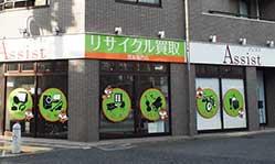 アシスト 世田谷店