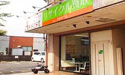 アシスト 八王子店