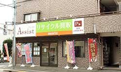 アシスト 小平店