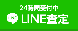 24時間受付中無料LINE査定相談