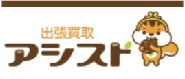 リサイクルショップ 出張買取のアシスト(東京・神奈川に対応)