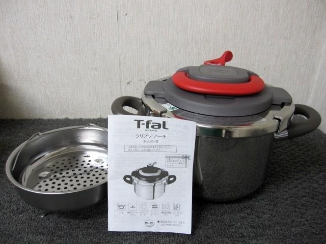 杉並区にて  T-fal 4L圧力鍋 クリプソアーチ を出張買取しました。