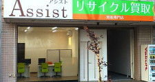 アシスト八王子店