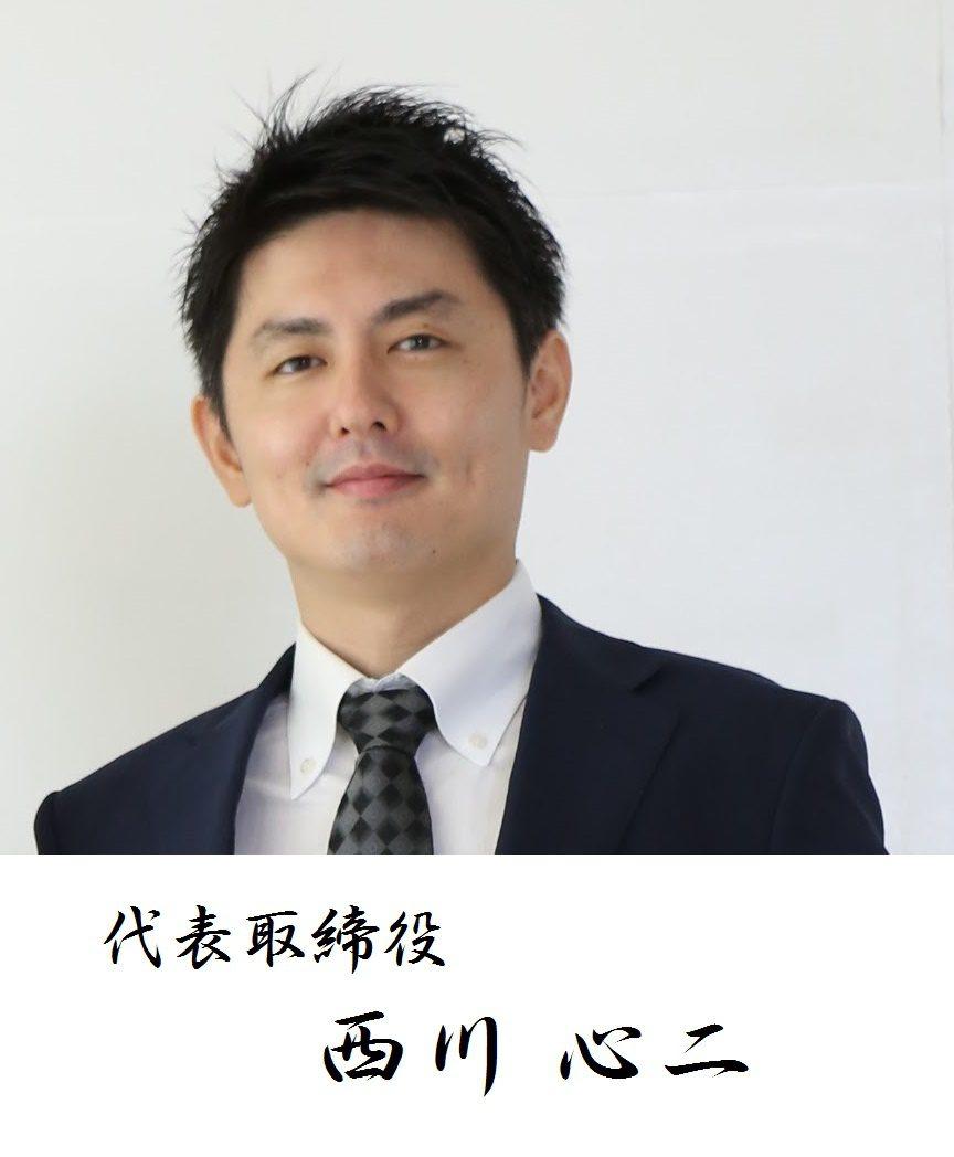 代表取締役 西川心二