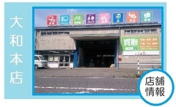 葉山町・逗子市でリサイクルショップに【売るなら】買取専門店アシスト
