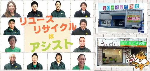 愛川町リサイクルショップ