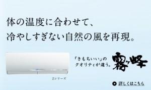 霧ヶ峰Zシリーズ