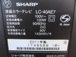 液晶テレビ買取-アクオスLC-40AE7【神奈川県大和市】