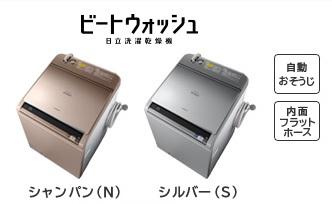 日立洗濯機