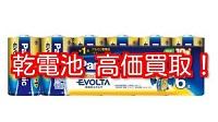 乾電池買取 アルカリ電池・充電式電池の高価買取