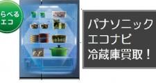 NRシリーズ冷蔵庫