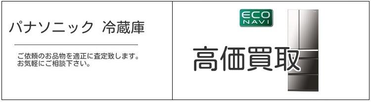 パナソニック「エコナビ」NRシリーズ冷蔵庫 買取