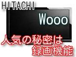 hitachi(Wooo)