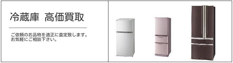冷蔵庫買取