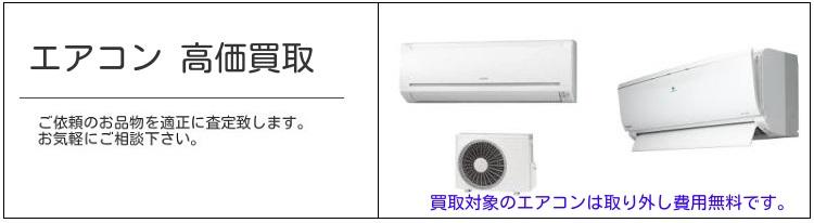 エアコン買取