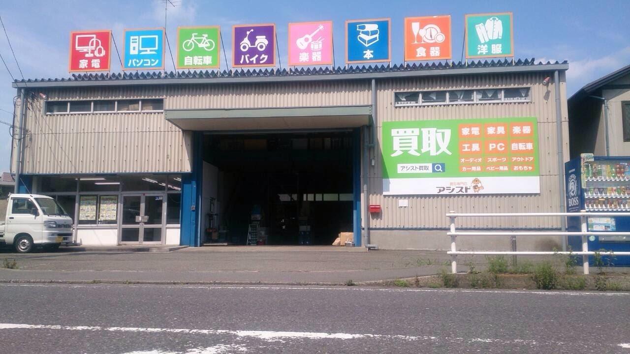 横浜市のリサイクルショップで【売る】なら買取専門店アシストにお任せ下さい