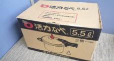 アサヒ軽金属 ゼロ活力なべ 5.5L 圧力鍋 IH対応