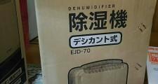 除湿機 アイリスオーヤマ EJD-70