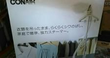 新座市にてCONAIR ガーメントスチーマーを買取りました。