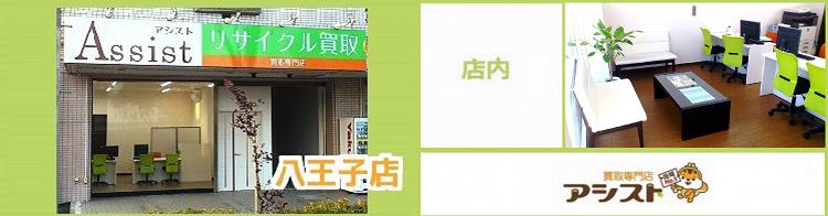 リサイクルショップ アシスト八王子店