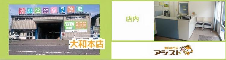 リサイクルショップ アシスト大和本店
