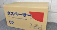 タスペーサー 02 ブラック 500個×12 計6000個 縁切り部材
