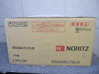 新品 ノーリツ ビルトイン 都市ガスコンロ N3GN2RJTQ1R