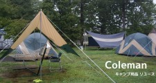 コールマン キャンプ用品 買取
