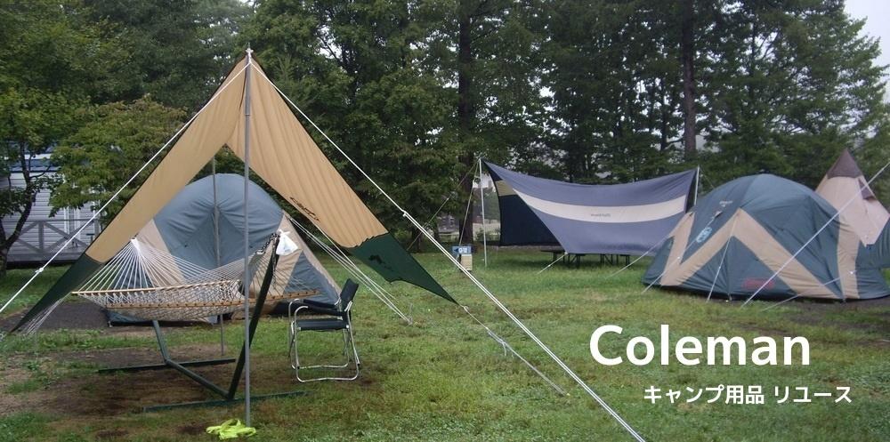 コールマン テント買取強化中!売るなら全国どこでもアシスト