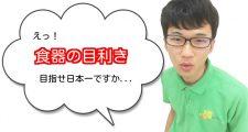 石川の食器目利き 目指せ日本一
