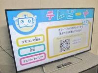 大和出張買取 液晶テレビ LC-55W30