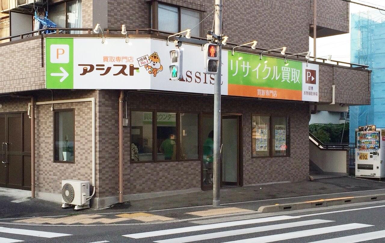 【小平店】タンス一棹から!2日間エリア限定出張キャンペーン!