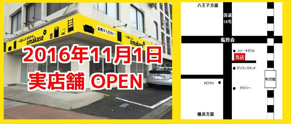 おまかせ相模原店 オープン