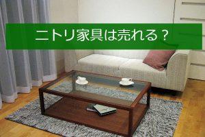 ニトリの家具は売れる?リサイクルショップの買取査定解説