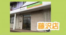 アシスト藤沢店