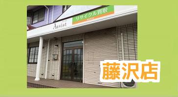 藤沢市でリサイクルショップに【売るなら】買取専門店アシストにおまかせ!