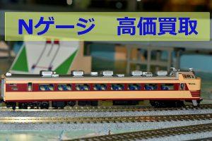 【Nゲージ鉄道模型】買取価格に自信あり!手放す前に役立つ情報をチェック