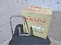 未使用 ミキスタ工業 軽量型ミキスタ 50Hz パドル付