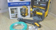 未使用 RYOBI リョービ 高圧洗浄機 AJP-2100GQ 静音モデル