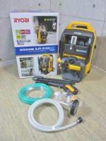 八王子店にて未使用 RYOBI リョービ 高圧洗浄機 AJP-2100GQ 静音モデルを買取しました。