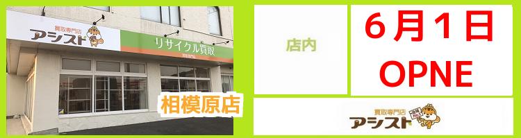 リサイクルショップ アシスト相模原店 6月1日 OPNE