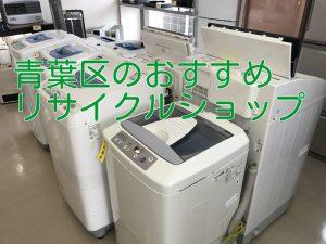 横浜市青葉区にあるおすすめリサイクルショップ8選