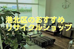 横浜市港北区にあるおすすめリサイクルショップ10選