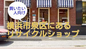 横浜市泉区に実店舗をもつリサイクルショップ8選
